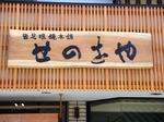 コピー 〜 会陽H22粟井様 012.jpg