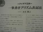 コピー 〜 一筆書き表記法 001.jpg